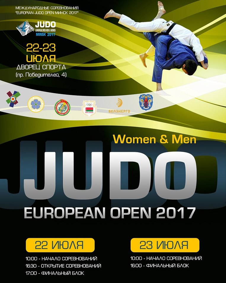 Результаты European Judo Open Minsk 2017